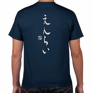 えんらいバックプリントTシャツ(紺)