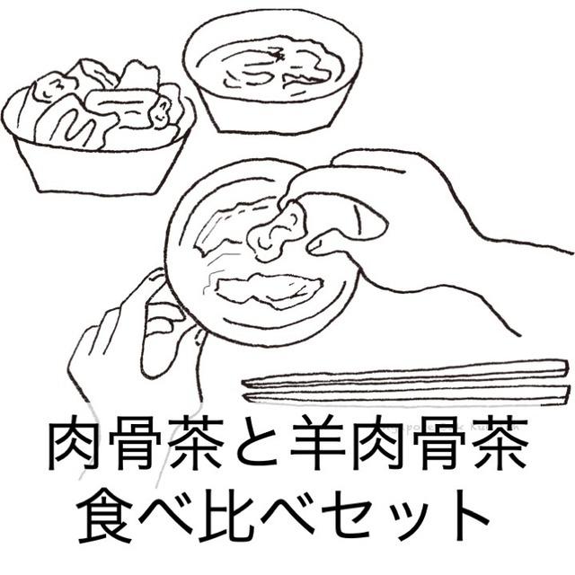 通販:バクテー食べ比べセット2食(冷凍)
