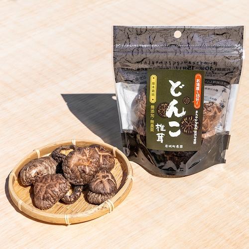 ★特許製法★低温乾燥原木干し椎茸(どんこ)40g