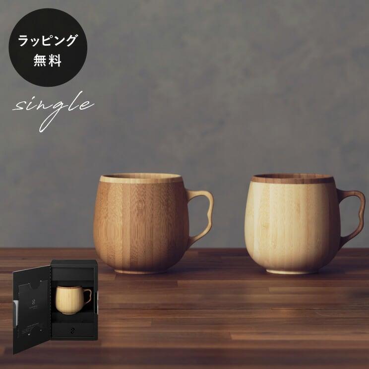 木製グラス リヴェレット RIVERET カフェオレマグ <単品> rv-205z
