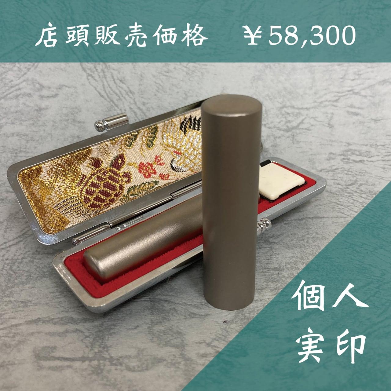 【個人用】実印(15mm)チタン