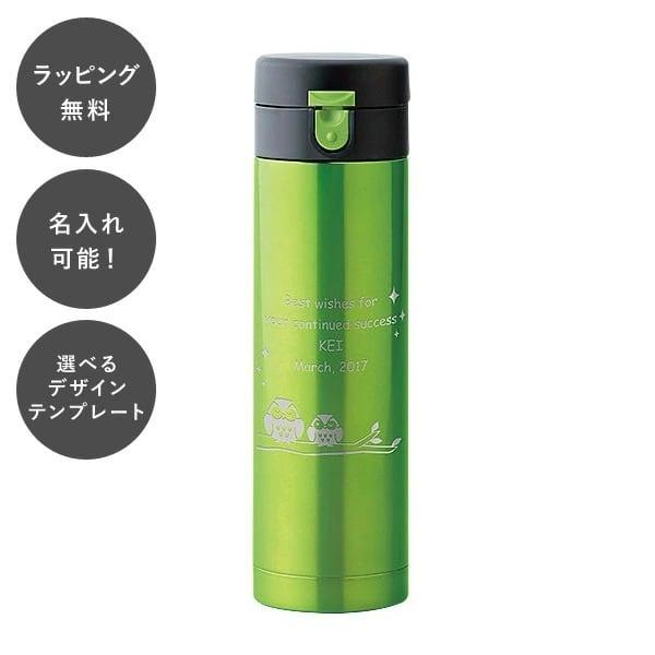名入れ ワンタッチマグボトル グリーン tu-0355
