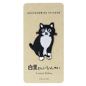 アクセサリーステッカー   てんちゃん(全身)【白黒さんいらっしゃい】