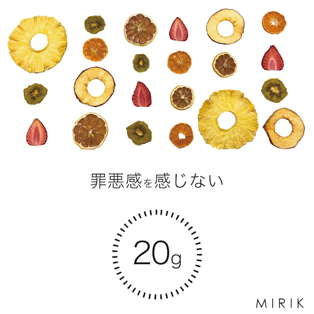 20g ドライフルーツ