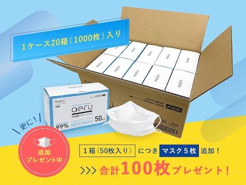 「NafiaS®」アエルマスク 20箱/ケース(1000枚)
