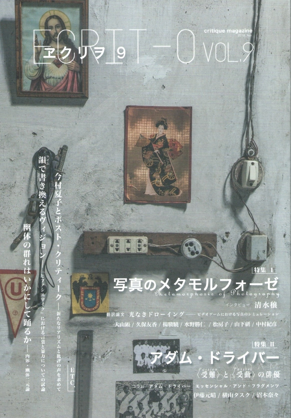 ヱクリヲ vol.9 写真のメタモルフォーゼ/アダム・ドライバー