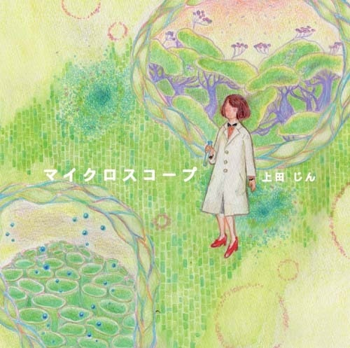 「マイクロスコープ」上田じん(トランペット)(WKCD-0062)