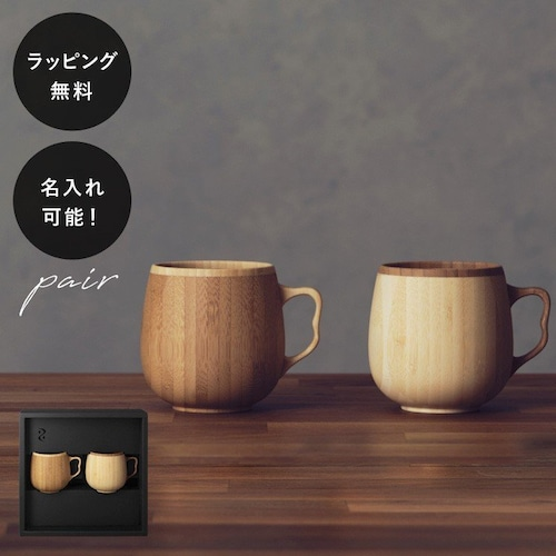 名入れ 木製グラス リヴェレット RIVERET カフェオレマグ <ペア> セット rv-205p