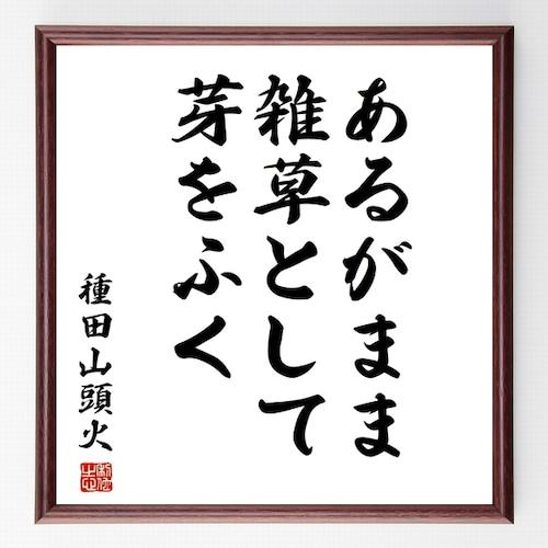種田山頭火の名言書道色紙『あるがまま雑草として芽をふく』額付き/受注後直筆(千言堂)Z0659