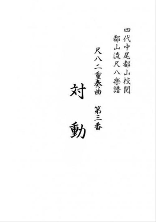 T32i064 尺八二重奏曲 第三番 対動(尺八/初代 山本邦山/尺八/都山式譜)