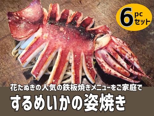 するめいかの姿焼き(6PC)
