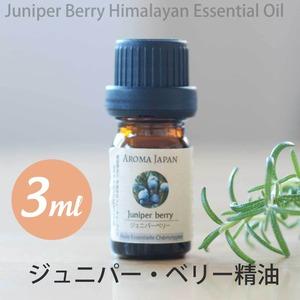 ジュニパー・ベリー精油【3ml】エッセンシャルオイル/アロマオイル