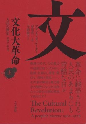 文化大革命[上巻]