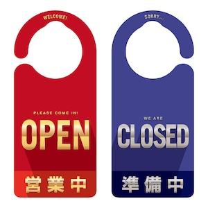 OPEN(赤)/CLOSED(青)[1195] 【全国送料無料】ドアサイン ドアノブプレート