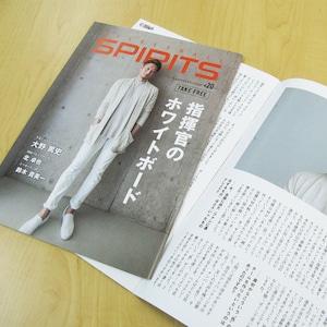 [vol.20]バスケットボールスピリッツ【フリーペーパー】