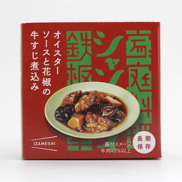 オイスターソースと花椒の牛すじ煮込み(缶詰)
