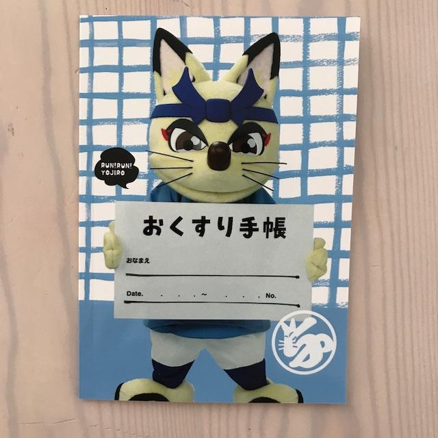 【14周年セール】与次郎おくすり手帳2冊セット