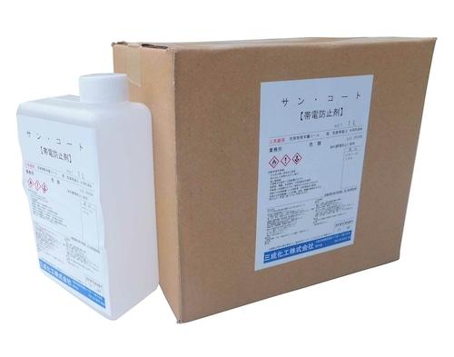 帯電防止剤 サンコート 1000mℓ 6缶セット
