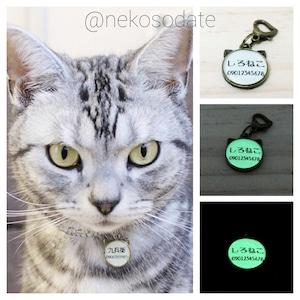【蓄光タイプ】迷子札ネコ型(暗闇で光る)/子猫から成猫まで使える