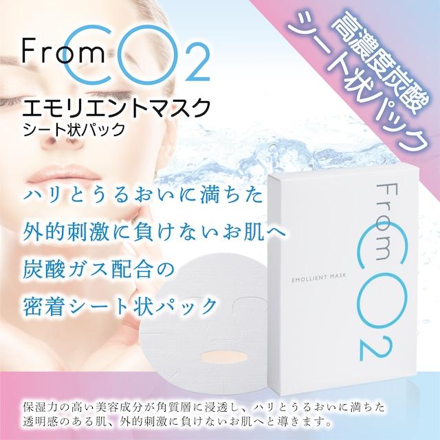 フロムCO2 エモリエントマスク 5枚入