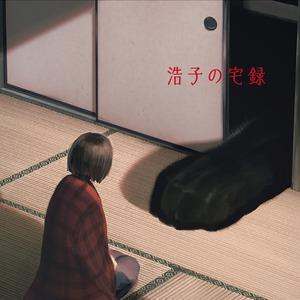 『浩子の宅録』谷山浩子 特典:A4クリアファイル