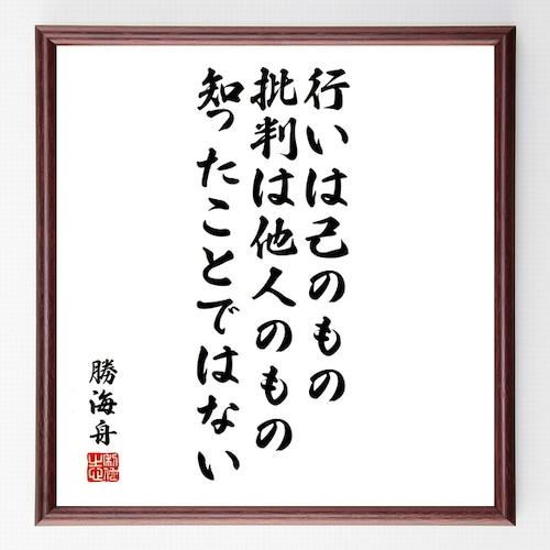 勝海舟の名言書道色紙『行いは己のもの、批判は他人のもの、知ったことではない』額付き/受注後直筆(千言堂)Z7627