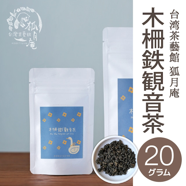 木柵鉄観音/茶葉20g