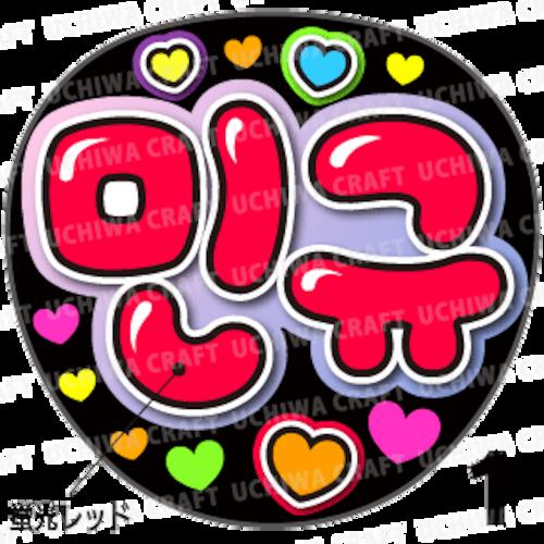 【蛍光プリントシールU】【SEVENTEEN(セブンティーン)/ミンギュ】『민규』K-POPのコンサートやツアーに!手作り応援うちわでファンサをもらおう!!!