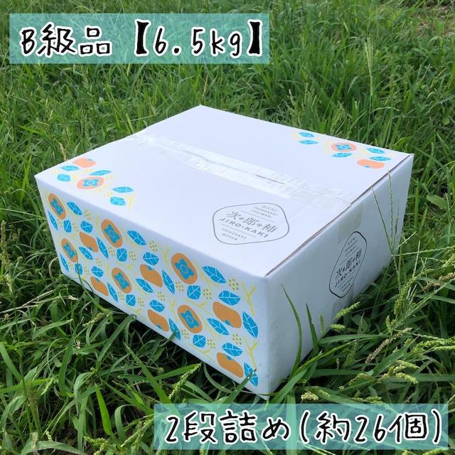 [予約受付中 11月発送] 次郎柿 B級品 【6.5kg】