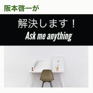 阪本啓一の個人ビジネス・コンサルティング