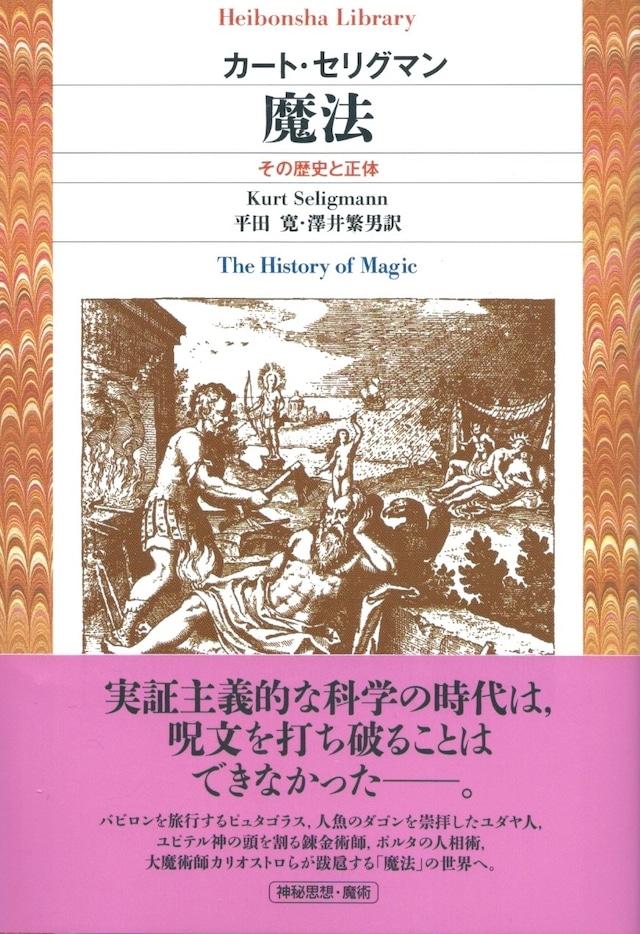 魔法 その歴史と正体