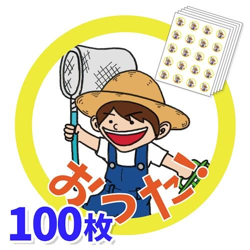 おった!シール【5シート / 100枚】