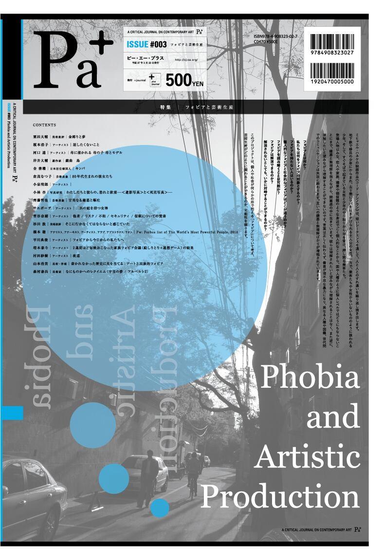 Pa+ フォビアと芸術生産
