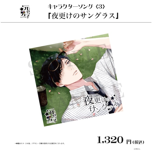 【早期予約特典付】元号男子キャラクターソング〈3〉 「夜更けのサングラス」