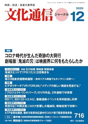 文化通信ジャーナル2020年12月号