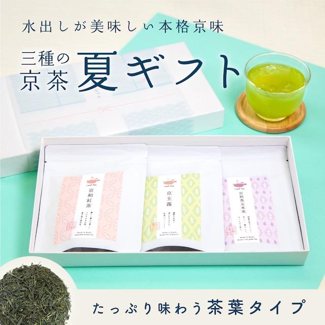 お茶のお中元ギフト|三種の京茶・白貼箱ギフトセット(リーフタイプ:玉露・和紅茶・煎茶玄米茶)