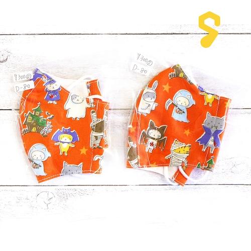 【おおやまとみこ】立体布マスク(ハロウィン猫)・キッズサイズ/マスク