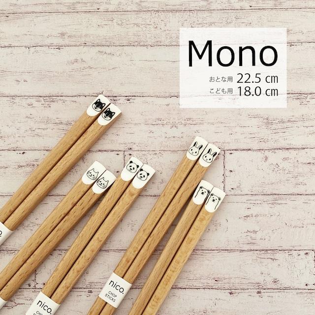 MONO  モノシリーズ 日本製
