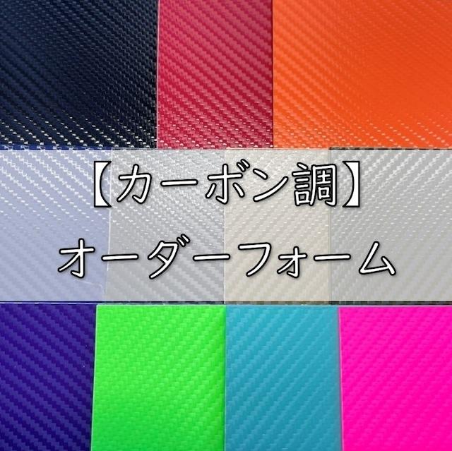 【カーボン調】オーダーフォーム