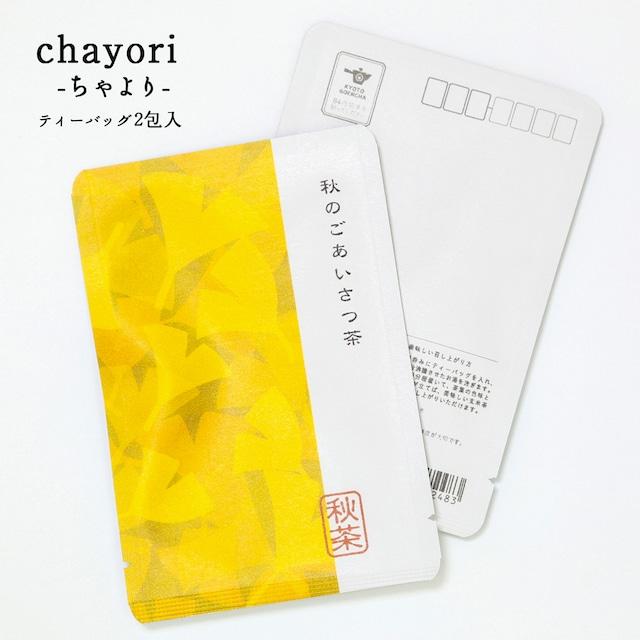 秋のごあいさつ茶(イチョウ)|chayori(ちゃより)|煎茶玄米茶ティーバッグ2包入|お茶入りポストカード