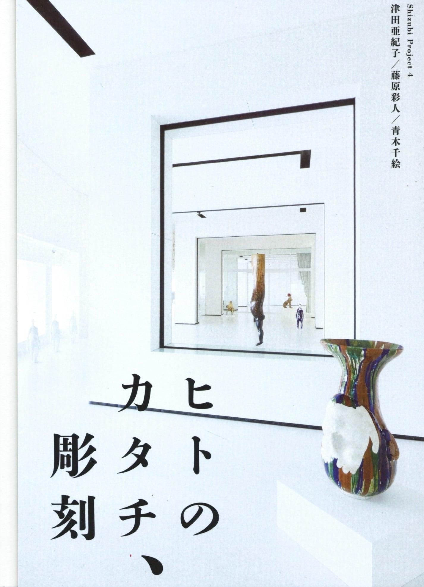ヒトのカタチ、彫刻 / 津田亜紀子・藤原彩人・青木千絵