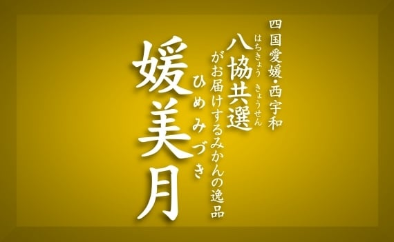 特秀 媛美月(ひめみづき)5kg - 画像5