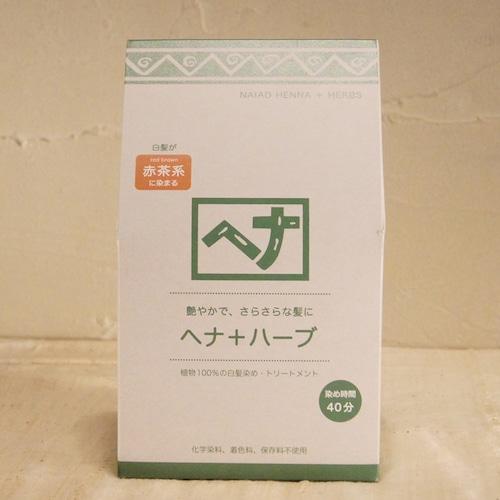【ナイアード】ヘナ+ハーブ(徳用サイズ)