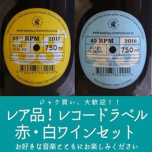【送料無料】レアなレコード盤デザインのラベル!ジャケ買いも楽しい!お値打ち赤白ワインセット【冷蔵便】