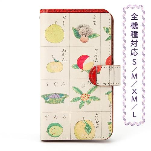 【送料無料】20%OFF!【手帳型】和柄レトロスマホケース全機種対応「果物」