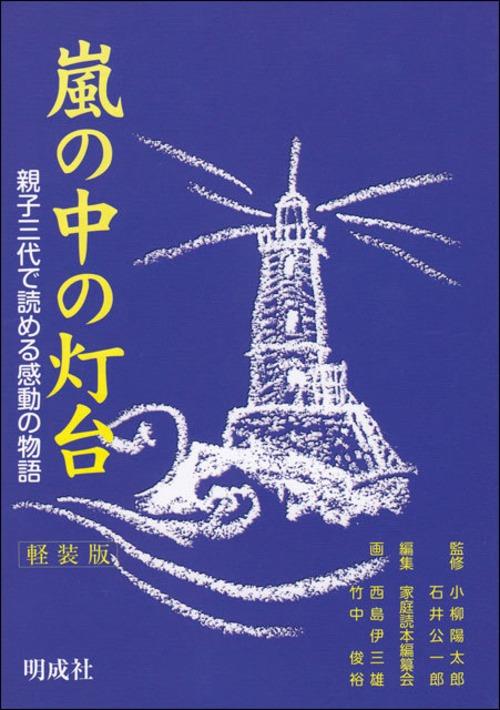 嵐の中の灯台【軽装版】-親子三代で読める感動の物語