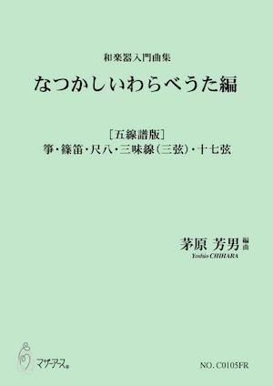 C0105FR なつかしいわらべうた編(箏、十七絃、三味線、篠笛、尺八/茅原芳男/楽譜)