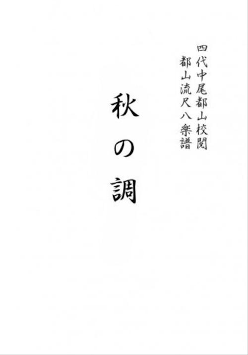 T32i318 秋の調(尺八/宮城道雄/楽譜)