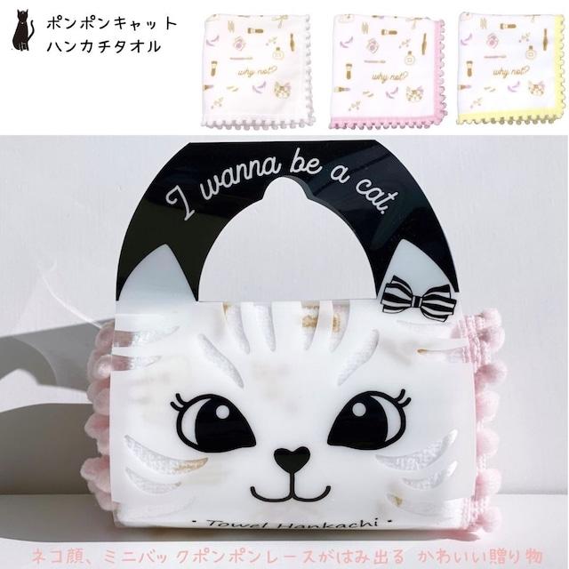 【ハンカチタオル】パステル 誕生日プレゼント、入園入学祝い、出産祝い、猫グッズ、女性、子供、キッズ、喜ばれるかわいい贈り物
