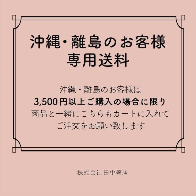 沖縄・離島のお客様専用送料 【コード:0500】